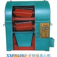 臥式離心研磨機光飾機xmw120