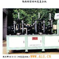 隔热(断桥)铝型材自动注胶生产线