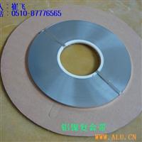 铝镍复合带,镍铝复合带,薄铝带