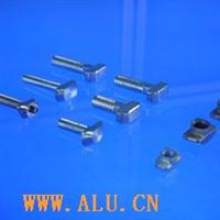 铝型材T型螺栓T型螺母预置后置螺母