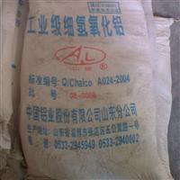工业级细氢氧化铝