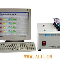 智能多元素分析仪,铝分析仪器