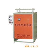 KGF高频氧化电源