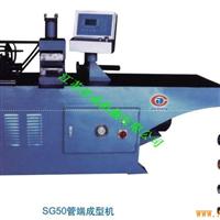 GDCX型自动管端成型机