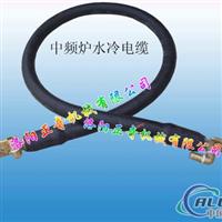 中频熔铝炉水冷电缆