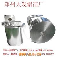 天下供应铝箔0.025-0.1mm