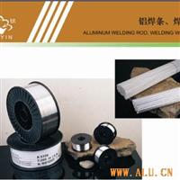 铝镁焊丝+铝硅焊丝