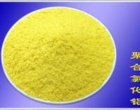 聚合氯化铝专业的净水剂生产厂家