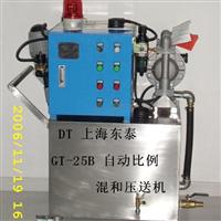 供應脫模劑自動溫混和配比機