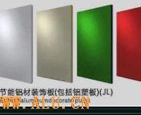 北京XRY保溫幕墻節能鋁板一體板