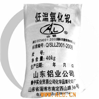 低温氧化铝