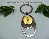 供应锌铝合金钥匙扣