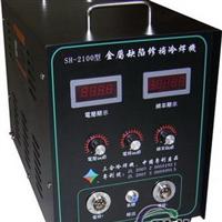 铝合金压铸造件气孔修补冷焊机