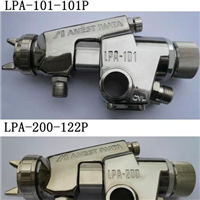 供應巖田自動噴槍LPA-101