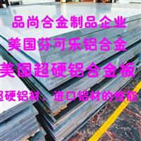 供应进口铝材7A15 超硬铝材的性能