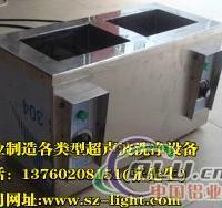 供应小型双槽超声波清洗机