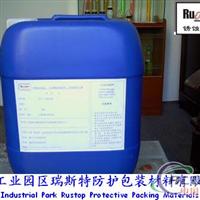 供应VCI防锈液