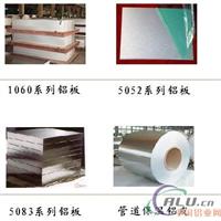 供应5052铝板6061铝板合金铝板