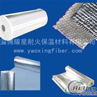 供应覆铝箔玻璃纤维布 防火焊接布