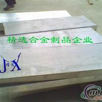 超硬铝板7075超硬航空铝板