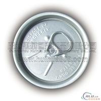 供应铝合金小开口饮料易拉盖