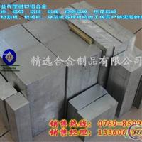 供应高优质铝合金价格A7075