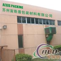 VCI防锈包装材料防锈膜防锈袋等