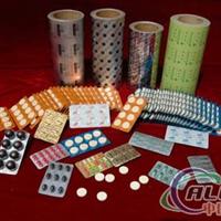 供应药品包装用铝箔,复合膜,袋。