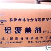 供应株洲创林牌铝笼罩剂