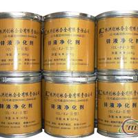 供应株洲创林牌锌液净化剂