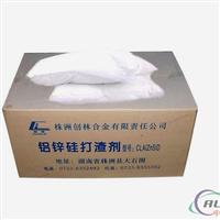 供应株洲创林牌铝锌硅打渣剂