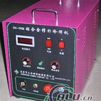 铝合金修补冷焊机