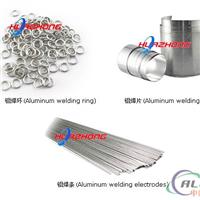 铝焊条、铝焊粉,铝焊片,铝焊料