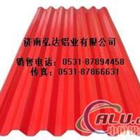 销售瓦楞铝板波纹铝板压型铝板