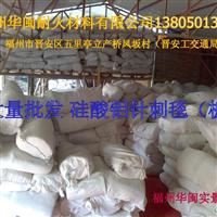 硅酸铝纤维针刺毯报价 批发 价格