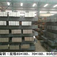 扁鋼、電解鋁廠專用陰極扁鋼