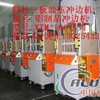 供应油压切割机四柱油压整形机