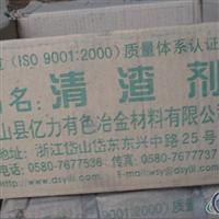 供应铝合金清渣剂 打渣剂 除渣剂