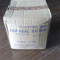 奥野铝氧化封闭剂