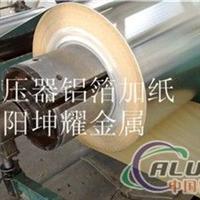 供应铝带 倒角变压器铝带