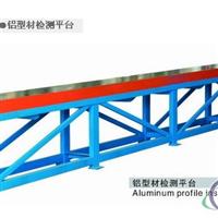 【铝型材检测平台 铝型材检测平台】