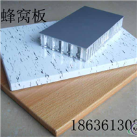 供应山西铝蜂窝板山西铝蜂窝板天花板