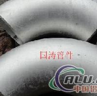 供应冲压铝弯头、铝弯头厂家