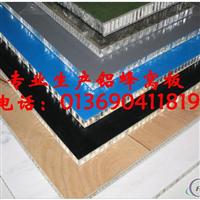 鋁蜂窩板生產