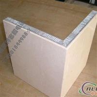 铝蜂窝板  氟碳铝蜂窝板  木纹铝蜂