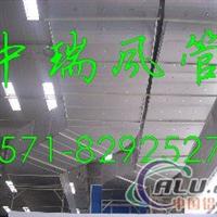 無甲醛玻纖復合風管板 PVC風管加固