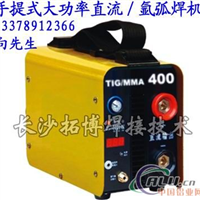 供应手提式大功率电焊机