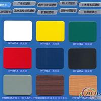 铝塑板(华源铝塑板)批发