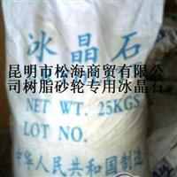 生產供應磨料專用冰晶石