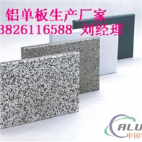 木纹铝单板 石纹铝单板厂家